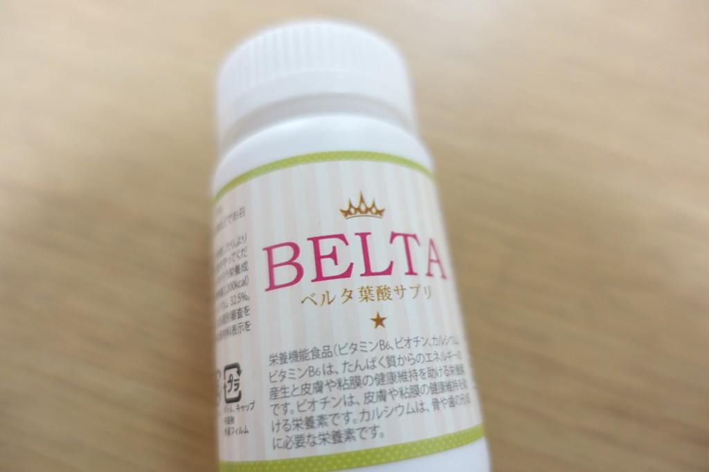 妊娠中に飲んでいる「ベルタ葉酸サプリ」いつまで飲む?