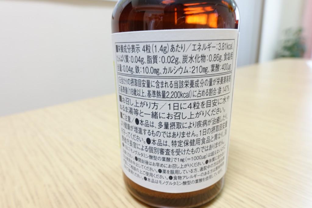 ララリパブリックの葉酸サプリ口コミ