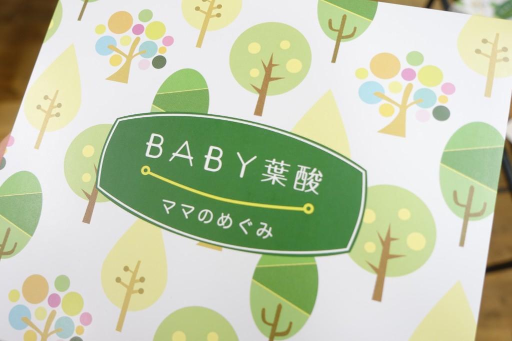 BABY葉酸~ママのめぐみ~の口コミ!おすすめする10の理由