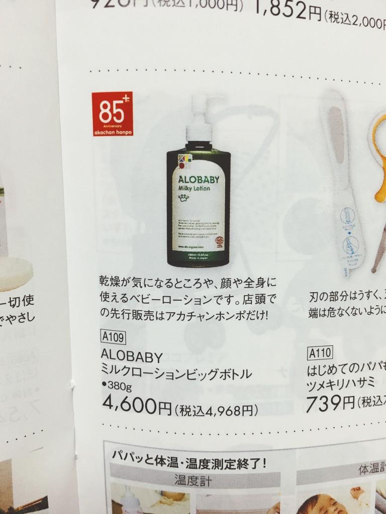赤ちゃんの肌荒れ・乾燥肌予防に!アロベビー ミルクローション
