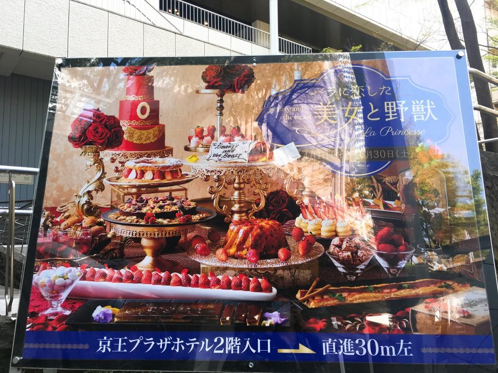 京王プラザホテルの美女と野獣アフタヌーンティー(ディズニー風)